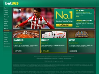 Bet365 Casino 1